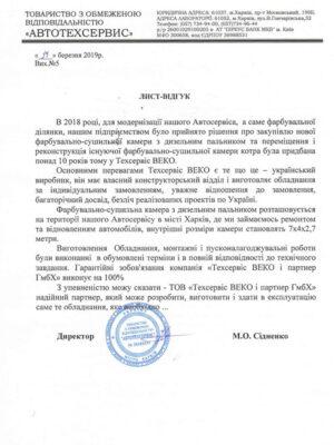 ООО АВТОТЕХСЕРВИС г. Харьков отзыв