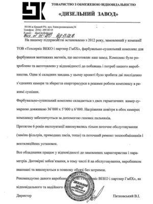 ООО Дизельный завод рекомендации