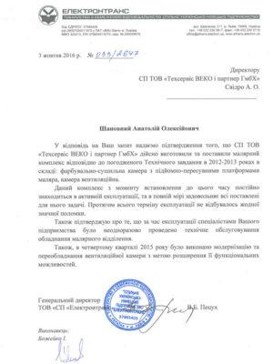 ТОВ Спільне українсько-німецьке підприємство «Електронтранс» відгук