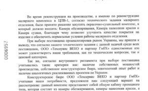 ПАТ «Крюковський вагонобудівний завод» відгук перша сторінка
