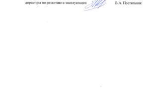 ПАТ «Крюковський вагонобудівний завод» відгук друга сторінка