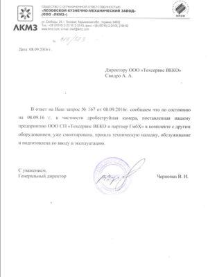 ТОВ «Лозовський ковальсько-механічний завод» рекомендація