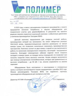 ПКФ Полимер отзыв