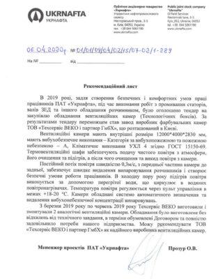 ПАО «Укрнафта» отзыв