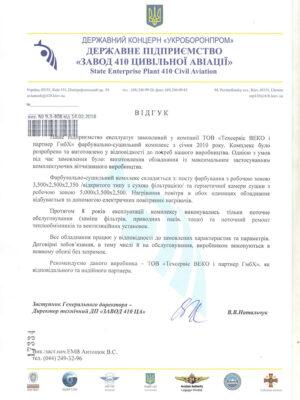 Государственное предприятие «Завод 410 Гражданской Авиации» отзыв-410